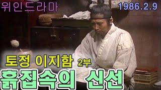 위인드라마 토정 이지함 - 2부 흙집속의 신선 / 극본…