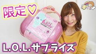 限定品! 巨大 L.O.L.サプライズ   Bigger Surprise 開封☆【 こうじょうちょー 】海外おもちゃ