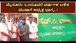 HV Rajeev Appointed As President For Mysore Urban Development Authority (MUDA) | Vijay Karnataka