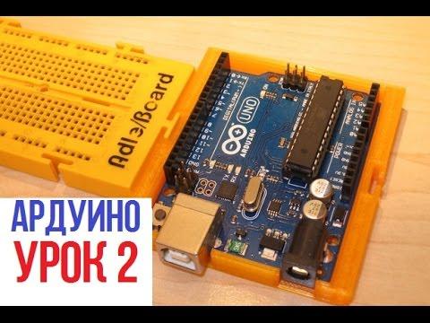 Книга «Программирование микроконтроллерных плат Arduino/Freeduino .