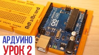 КАК УСТРОЕНА ПЛАТА ARDUINO UNO [Уроки Arduino #2]