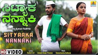 ಸಿಟ್ಯಾಕ ನನ್ನಾಕಿ   ಜಾನಪದ ಹಾಡು Sityaaka Nannaki   Folk Song   Praveen   Ramachandra   Jhankar Music