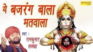 ये बजरंग बाला मतवाला | Ye Bajrang Bala Matwala | Ram Kumar Lakkha | Super Hit Hanuman Bhajan