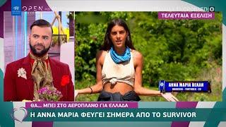 Η Άννα Μαρία φεύγει από το survivor | Ευτυχείτε! 24/3/2021 | OPEN TV