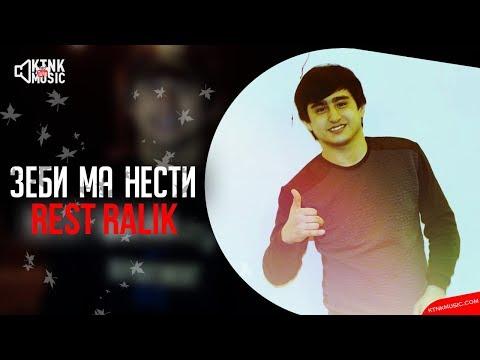 REST Pro (RaLiK) - Зеби ма нести (audio)
