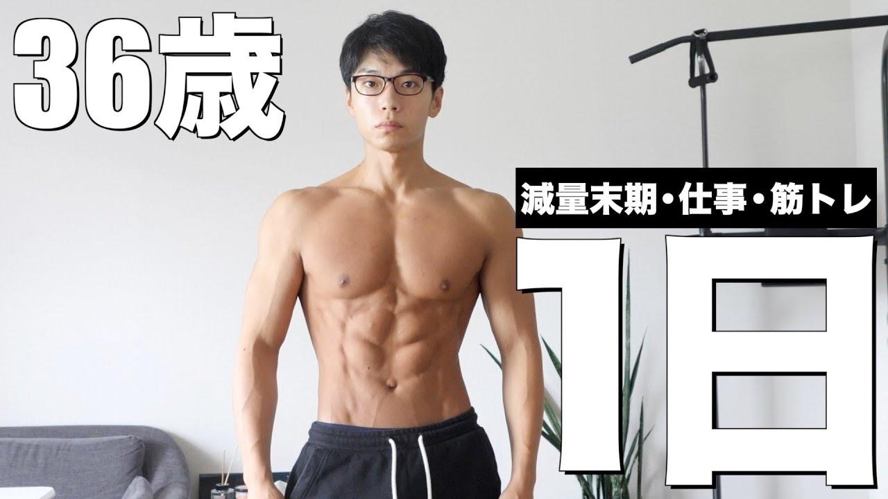 【36歳フリーランスの日常】減量末期、爆速で脂肪燃焼するトレーニングと食事!おれは勝ちたいです