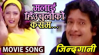 "Rajesh Hamal - Nepali Movie ""JINDAGANI"" Song || Malai Himchuli Ko Kasam || Sambhujit Baskota"