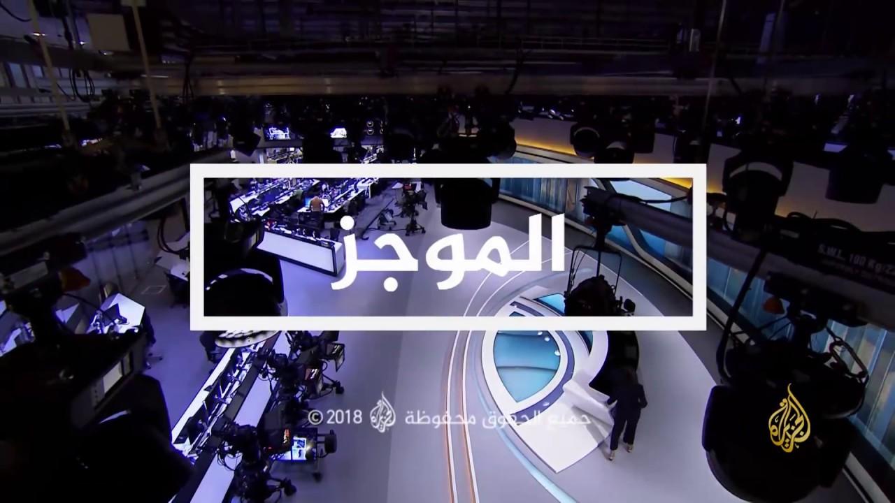 الجزيرة:موجز الأخبار – العاشرة مساء 13/08/2018