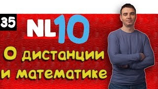 #35 Покер VOD. NL10 ZOOM. О дистанции и покерной математике