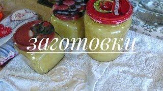 Заготовки на зиму. Варенье и Яблочное пюре. Taya`sLife
