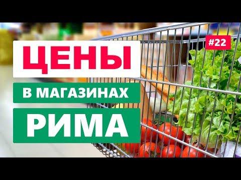 Супермаркет в Риме. Цены на продукты в Италии.  Где находятся магазины?