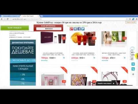 Купоны на скидки. Промокоды. Сайт интернет магазинов. Акции, распродажи. Все для покупателя.