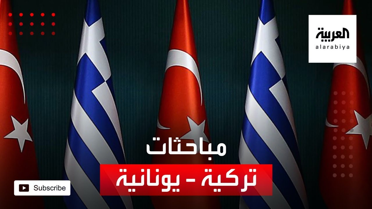 انطلاق الجولة الـ 61 للمباحثات الاستكشافية بين أنقرة وأثينا  - نشر قبل 2 ساعة