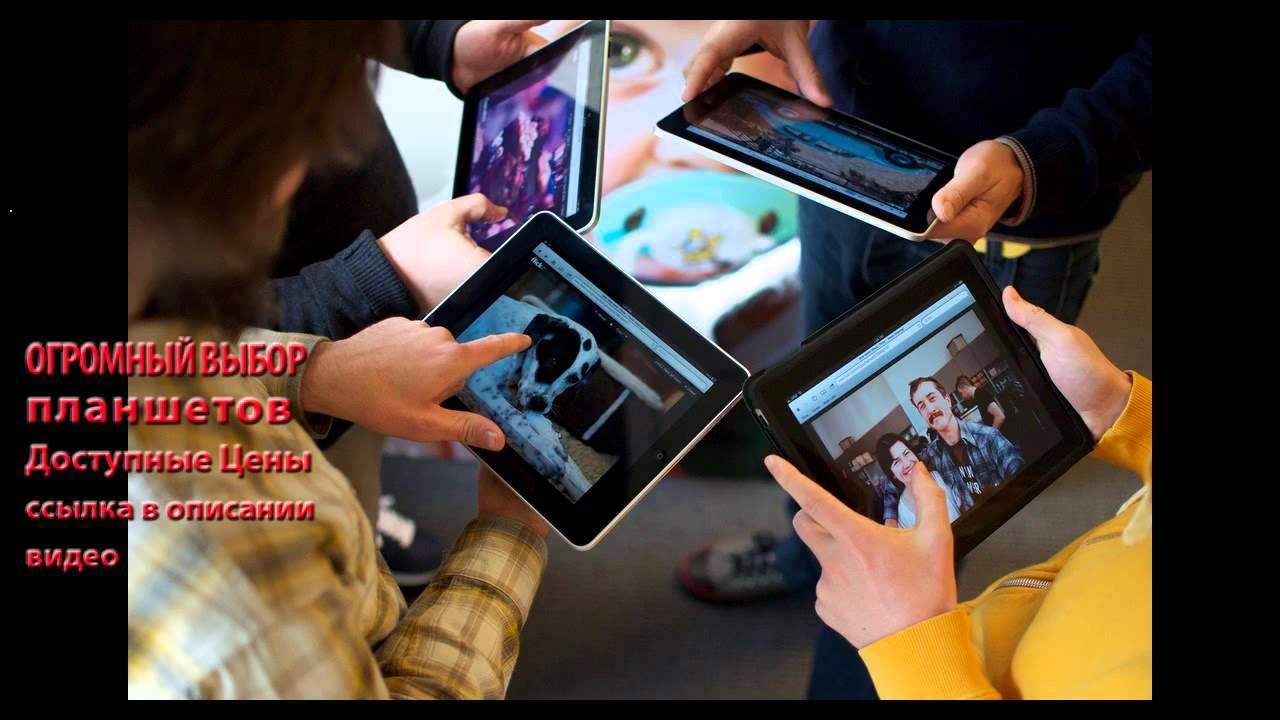 Интернет-магазин «технопарк» это: ▷ большой выбор планшетов ▷ онлайн кредит за 5 минут ▷ бонусы за покупку ▷ гарантия на товар ▷ доступные цены ▷ большое количество пунктов самовывоза и бесплатная доставка для многих товаров.