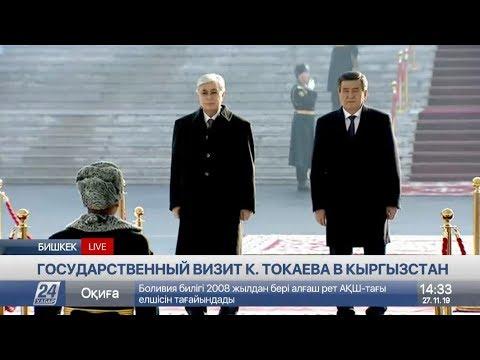 Государственный визит К.Токаева в Кыргызстан. Прямая трансляция