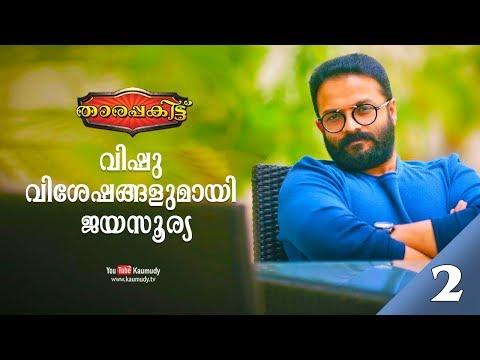 Exclusive Interview with Jayasurya | Part 2/3 | Tharapakittu EP 272 | Kaumudy TV