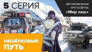 """Кругосветка """"Мир наш"""". Фильм II - """"НЕшёлковый путь"""". Пятая серия"""
