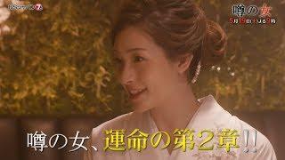 連続ドラマJ 「噂の女」 第5話「クラブのママで噂の女!?」 2018年5月...