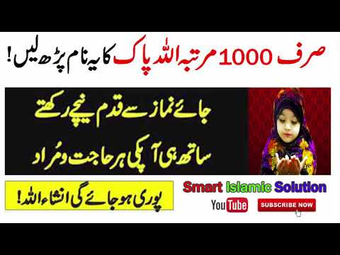 Astaghirfullah 1000 TIMES | Ya Waahbooo Wazaifa For Any Dua