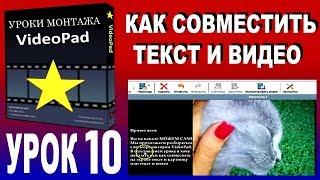 VideoPad Video Editor. Как совместить текст с видео в видеоредакторе видеопед