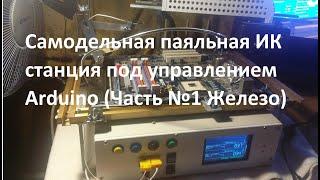 инфракрасная паяльная станция на ARDUINO Часть 1. Диммер + датчик температуры.