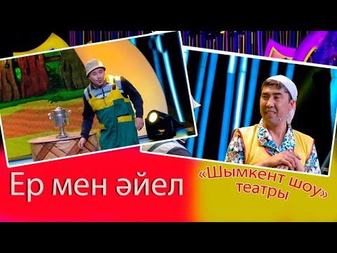 «Шымкент шоу» театры. Ер мен әйел - Видео из ютуба