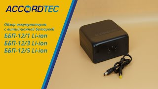 Обзор аккумуляторов с литий-ионной батареей ББП-12/1 Li-ion, ББП-12/3 Li-ion, ББП-12/5 Li-ion.