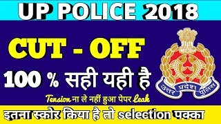 UP Police 2018 CUT OFF | UP Police 2018 Expected Cut Off | UP Police | UP Police Exam paper 2018