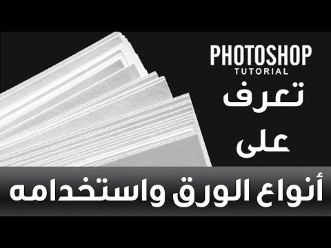 31 أنواع الورق المستخدم فى الطباعة كورس التصميم التجاري والإعلاني Youtube