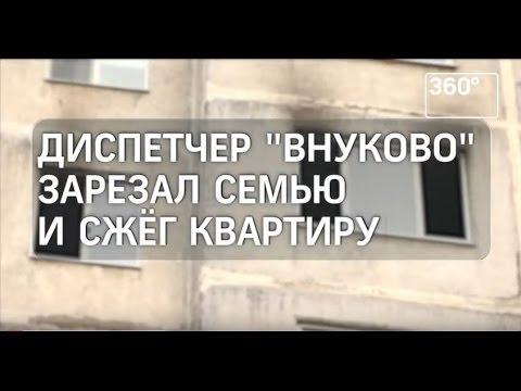 Диспетчер Внуково зарезал семью и сжег квартиру