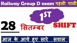 28 September first shift  railway group d exam || 1st shift