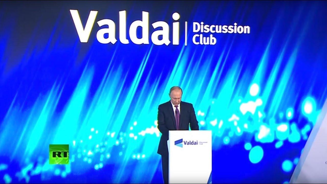 Путин принял участие в итоговой сессии дискуссионного клуба «Валдай»