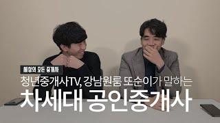 차세대 공인중개사 - (feat : 청년중개사TV, 강…