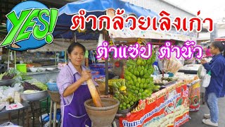เที่ยวไปทั่วกับครัวลุงเด่นEP#3 ตำกล้วยเลิงนกทา ตลาดเลิงเก่าใกล้บ้านแม่มะลิ ยโสธร