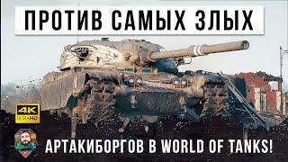 Ему завидуют ВСЕ Чемпион остался один против самых ЗЛЫХ артакиборгов в World of Tanks