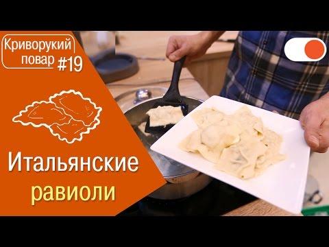 Рецепт Равиоли готовим итальянские пельмени - Криворукий повар 19 без регистрации