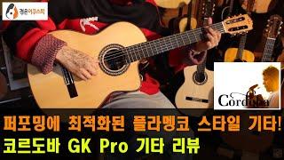 [코르도바기타] 코르도바 GK Pro 기타 리뷰 (Co…