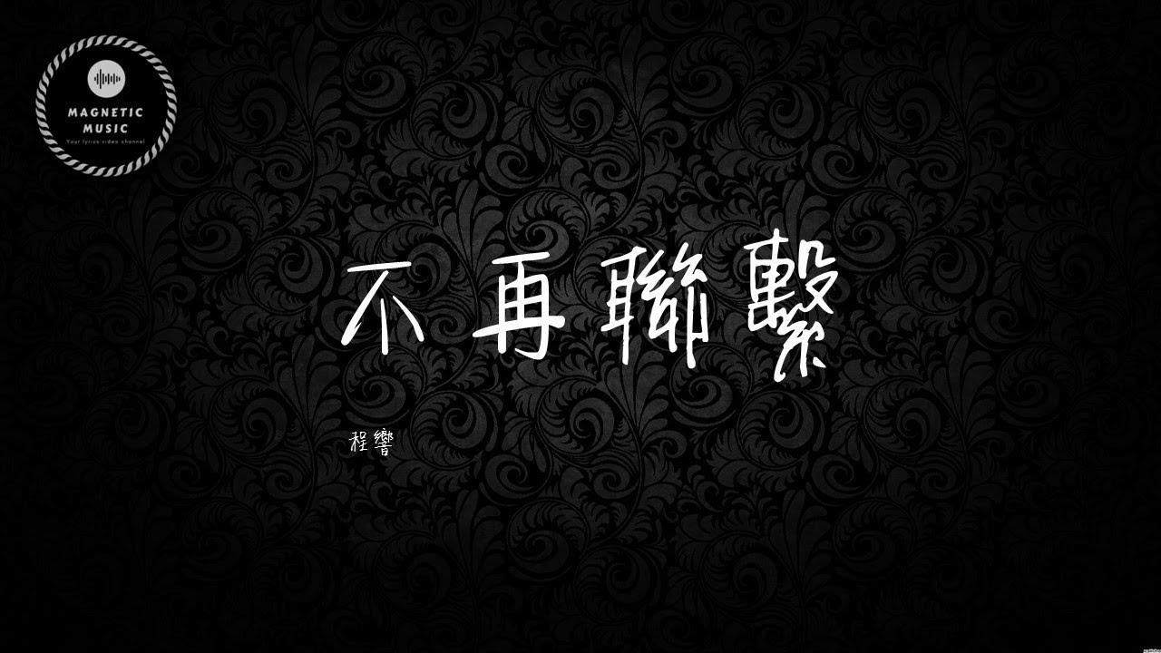 程響 不再聯繫 歌詞 | 傷心情歌 | 失戀情歌 [抹去我們過去的放棄的所有交集] - YouTube