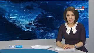 Вести-Томск, выпуск 17:20 от 14.11.2018