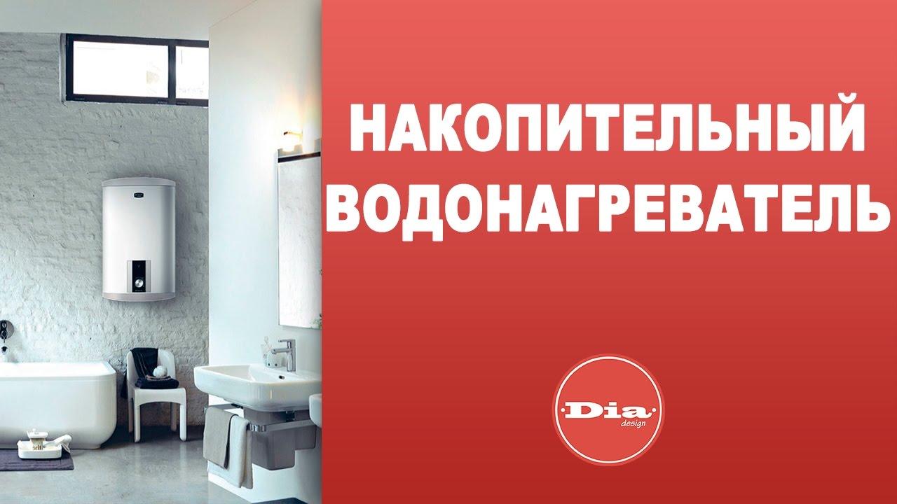 【бойлеры 】 водонагреватели накопительного типа с доставкой ✓ гарантия 12 мес. ▻ быстрая доставка ☆ отзывы ☆ киев ▻ украина ☎ 0-800-500-153.