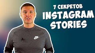 7 секретов Instagram Stories | Как использовать Истории в Инстаграме ?