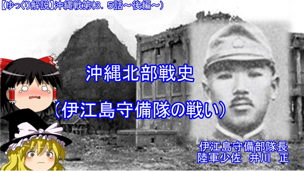 【ゆっくり解説】沖縄戦 第3.5話(後編) 伊江島の6日間戦争
