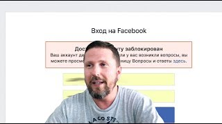 Предвыборная в Украине и Facebook