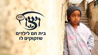 בית חם לילדים שזקוקים לו - WIZO Childrens Shelter