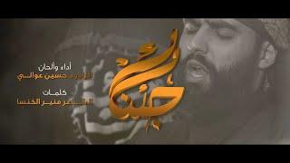 جئناك | حسين عوالي جديد محرم 1442