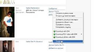 Download Просмотр закрытых страниц вконтакте Mp3 and Videos