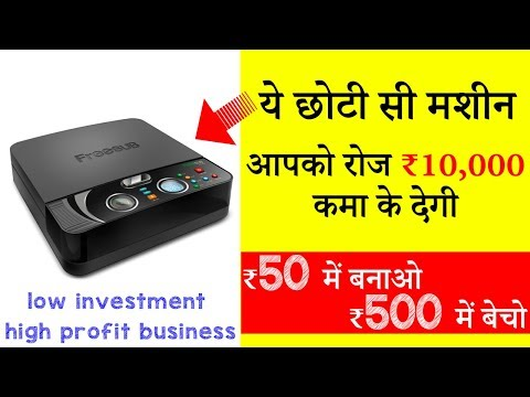रोज 10,000 कमा के देगी ये मशीन || 3D Mobile Cover Printing Business || business ideas 2018