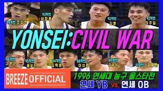 [연세대 농구부:CIVIL WAR]1996 연세대학교 …