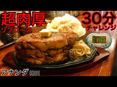 【大食い】高級ステーキのチャレンジメニュー⁉️リブロース&特盛ライス(30分)チャレンジ‼️【MAX鈴木】【マックス鈴木】【Max Suzuki】