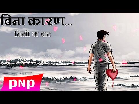 Bina Karan 'बिना कारण तिमी' || New Nepali Heart Touching Song - 2017